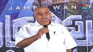 Aquaman Movie Press Meet | Samudra Putrudu Movie Press Meet | NTV Entertainment