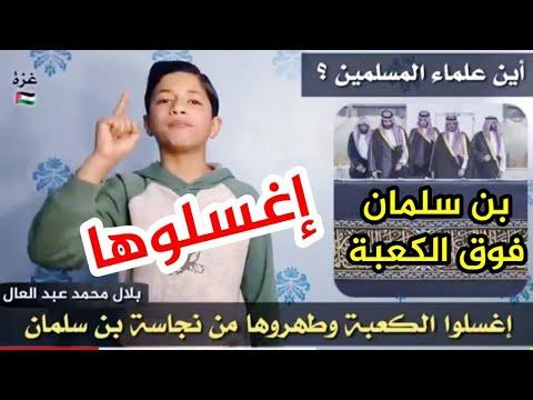 طهرّوا الكعبة وإغسلوها من بن سلمان !! بلال محمد عبد العال