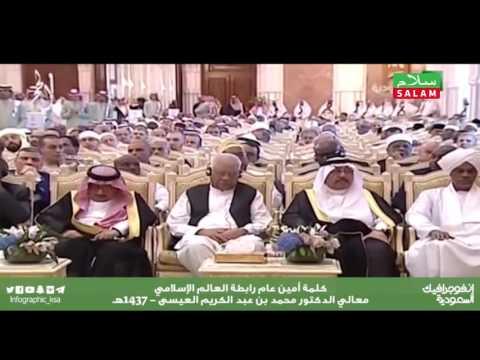 Secretary General of the Muslim World League Dr. Mohammed bin Abdul Karim