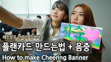 (ENG) 플랜카드 만드는 법   음중 (레인보우 만나다!) How to make cheering banner (Music Core)ㅣSerim
