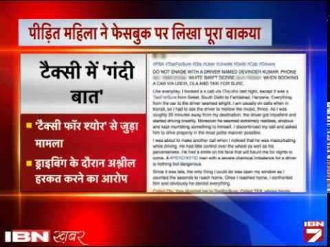 'Taxi For Sure' Ke Driver ne ki Mahila Ke Saamne Gandi Harkat