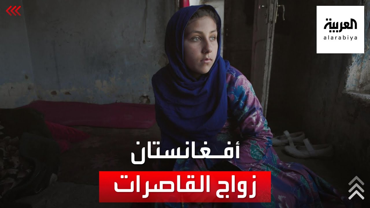 زواج القاصرات مقابل المال.. مأساة الأفغان  - نشر قبل 10 ساعة