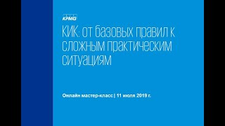 Запись онлайн мастер-класса  «КИК: от базовых правил к сложным практическим ситуациям»