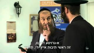 שטיסל עונה 2 פרק 11 המלא