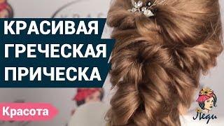 Как сделать греческую прическу своей дочке? | Уроки причесок