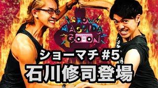 音楽座ミュージカルの益山武明と安中淳也によるSHOW MACHIDA GO ON! 番組のテーマは、音楽座ミュージカルのホームタウンである「東京都町田市」を徹底的に紹介し ...