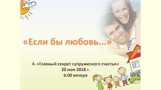 4. «Если бы любовь…» - Виталий Олийник - Четвертая Встреча