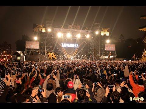 閃靈【鎮魂護國】演唱會 兩萬人大集氣 feat. 林昶佐Freddy@自由廣場 20151226 CHTHONIC 20th Anniversary Live