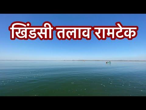 खिंडसी तलाव रामटेक|| LAKE NEAR TO RAM MANDIR||MARATHI VLOG ||MARATHI TRAVELOMA||