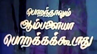 Tamil Comedy Movies # Porandhalum Ambalaiya Porakka Koodaadhu Full Movie # Tamil Movies