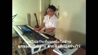 เดินตามรอยเท้าพ่อ คาราโอเกะ Karaoke piano