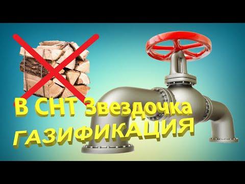 В СНТ Звездочка началась газификация!/ купить участок в Павловске/ купить участок в спб