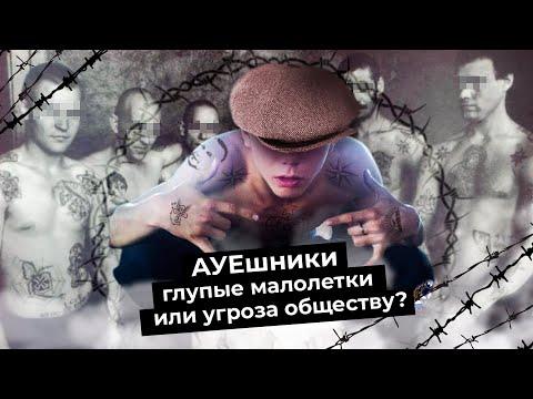 АУЕ: как Россию превращают в зону   Малолетки-экстремисты и блатная романтика