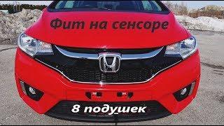 Молния Маквин. Обзор Хонда Фит 2016г GK3 Без пробега по РФ. VS Lada XRAY Одна цена, что лучше?