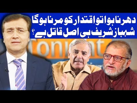 Tonight With Moeed Pirzada - Orya Maqbool Jan Special - 30 December 2017 - Dunya News