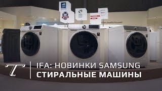 Обзор новых стиральных машин Samsung 2018 года