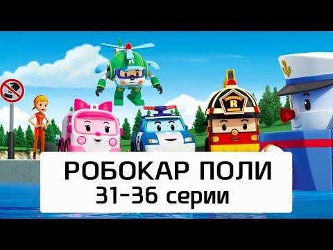 Робокар Поли - Все серии мультика на русском - Сборник 6 (31-36 серии)