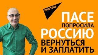 Гаспарян: ПАСЕ попросила Россию вернуться и заплатить