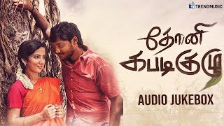 Dhoni Kabadi Kuzhu Tamil Movie Audio Jukebox Abhilash Leema Roshan Joseph CJ TrendMusic