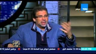 البيت بيتك - النائب خالد يوسف