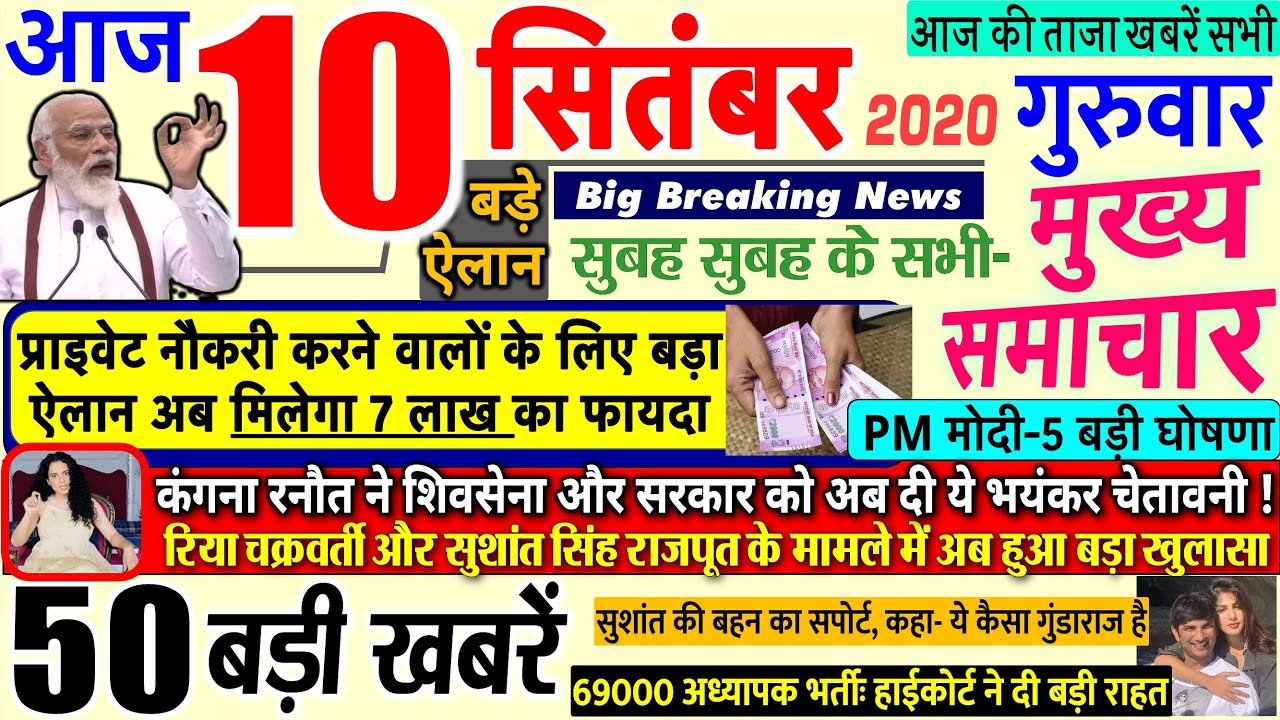 Today Breaking News ! आज 10 सितंबर 2020 के मुख्य समाचार बड़ी खबरें PM Modi, #SBI, Delhi, Bihar Rhea