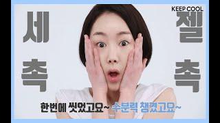 클렌징폼 제품 시연 영상 Beauty 15