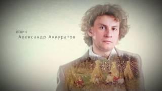 """трейлер """"Анна Каренина"""""""