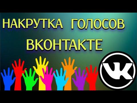 Быстрая накрутка голосов в опросе ВК | Как накрутить голоса ВК для победы!