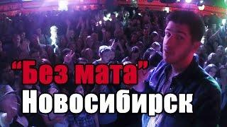 """Новосибирск """"Без мата"""" [UsachevPOV]"""