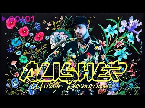 Alisher feat. Liola - Шлейф Восточный | Official Audio | 2019
