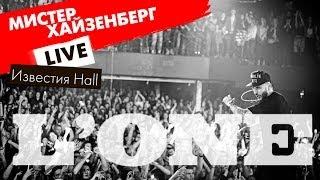 L'ONE - Мистер Хайзенберг (Live, Известия Hall)