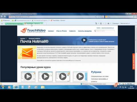 Internet Explorer 8 в Windows 7 - Вкладки (35/52)