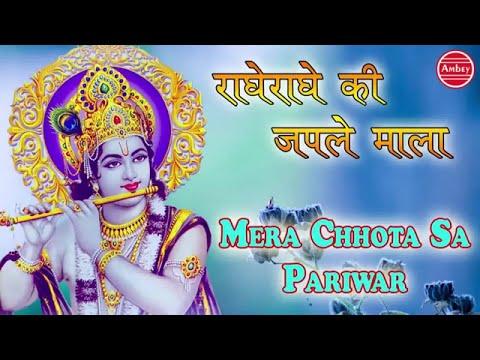 Mera Chota Sa Pariwar ghar ajao ek bar!! Popular Krishna Bhajan 2016 !! Full HD Video I #Ambeybhakti