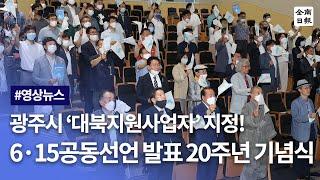 광주광역시, '대북지원사업자'지정! 6·15공동선언 발…
