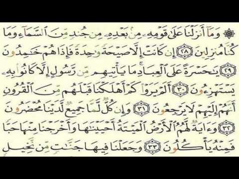 full-surah-yasin-maher-al-muqaily-arabic