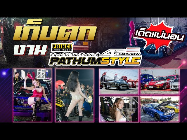 เก็บตกบรรยากาศงาน PathumeStyle Carshow 4