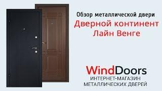 Обзор металлической двери Дверной Континент Лайн Венге