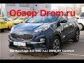Kia Sportage 2018 2.0 (150 л.с.) 2WD AT Comfort - видеообзор