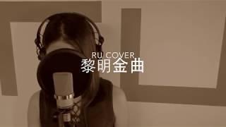 黎明金曲串燒 Leon Lai's Medley (cover by RU)