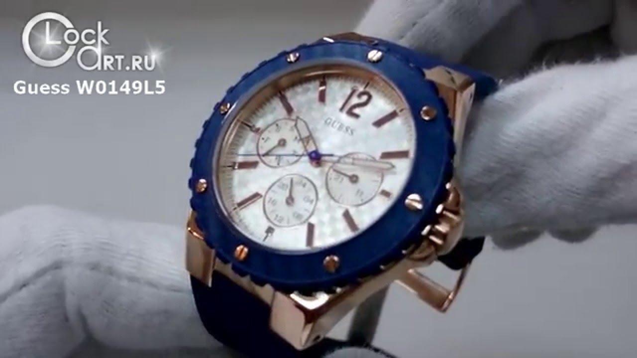 Наручные часы Guess W0149L5 - YouTube f3862c0fa0f96