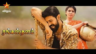 Rangasthalam Tamil Dubbed Movie | Ram Charan,Samantha | Upcoming Tamil dubbed Movie