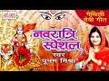 नवरात्रि स्पेशल - जगदम्बा घर में दियरा - मैथिली  देवी गीत 2017 - Poonam Mishra