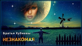 Братья Хубиевы - Незнакомая (новинка 2019) | Шансон Юга / Видео
