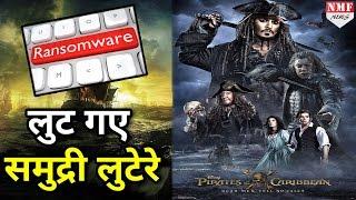 Ransomware ने Hack किया 'Pirates Of The Caribbean' की Copy, Leak करने की दी धमकी