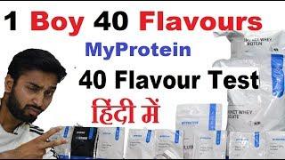 One boy 40 flavour test Myprotein हिंदी मैं Must watch before buy for myprotein site