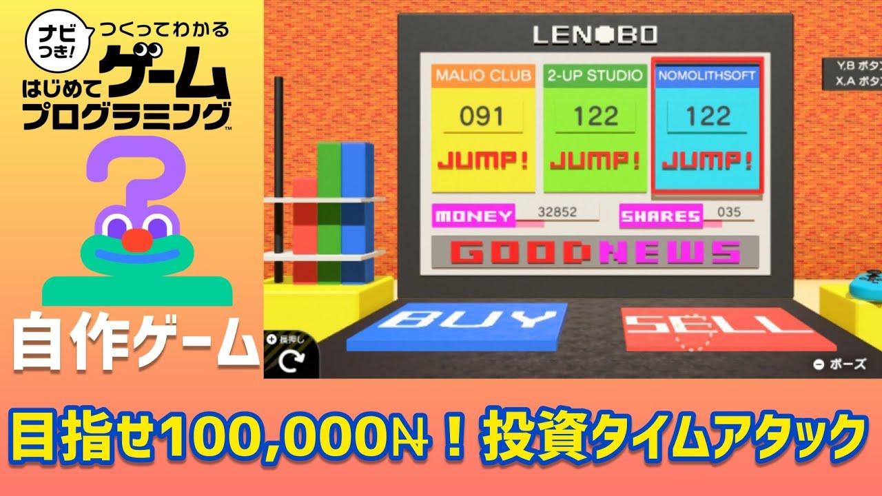 はじプロ自作ゲーム「目指せ100,000N̶!投資タイムアタック」紹介映像【Game Builder Garage】