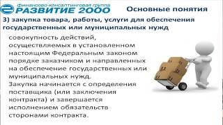 День 1   часть 1  Контрактная система в сфере закупок товаров, работ, услуг