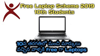 Free Laptop Scheme 2019 For 10thStudents