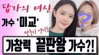 [빠사원장's 브이로그] 답가의 여신 가수 '미교' 의 쌍둥이 언니가.. 가수라고 ???