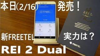 【開封&ベンチマーク】本日2月16日発売!FREETEL「REI 2 Dual」FTJ17A00~新成フリーテル4万円を切ったデュアルカメラスマホの実力は?